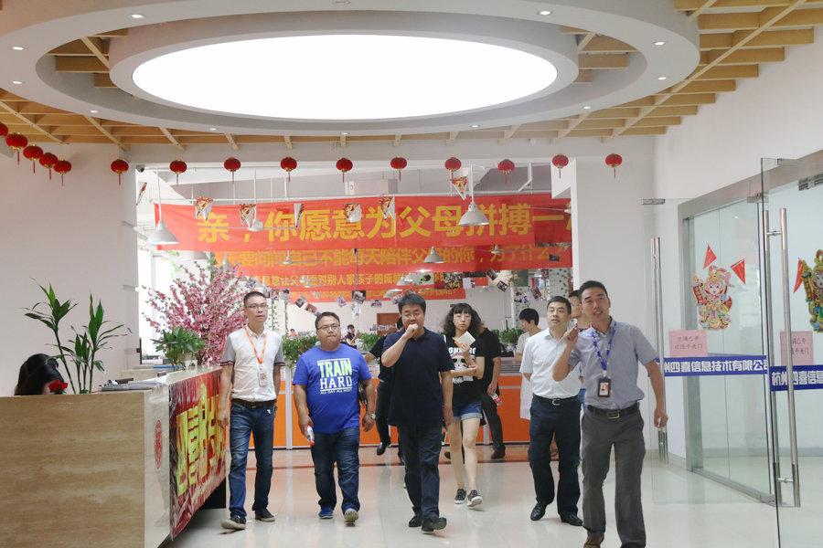 凯里市副市长姜永柱、西湖区张玮区长一行莅临四喜考察交流
